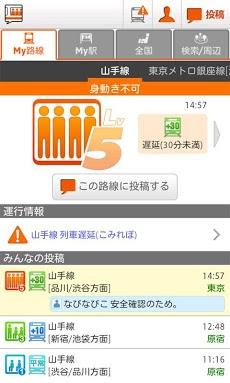 こみれぽ 無料の電車運行状況、遅延情報、混雑状況案内アプリ Androidアプリ