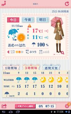 お天気&おしゃれコーディネート 天気・気温に合った服装がわかる雨の日役立つファッション天気予報アプリ Androidアプリ