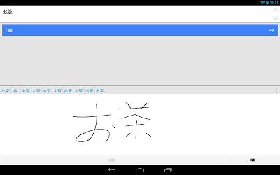 Google 翻訳 Androidアプリ