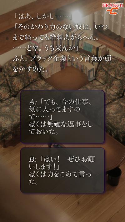 かまいたちの夜 Smart Sound Novel Androidアプリ