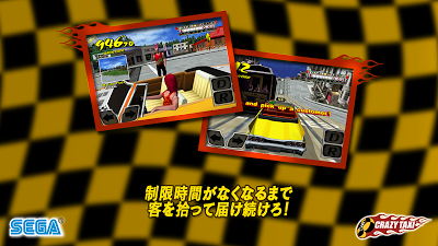CRAZY TAXI クレイジータクシー Androidアプリ
