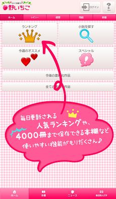 野いちご【話題の小説が無料で読み放題・女子中高生人気No.1】 Androidアプリ