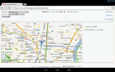 Cerberus 反盗難 Androidアプリ
