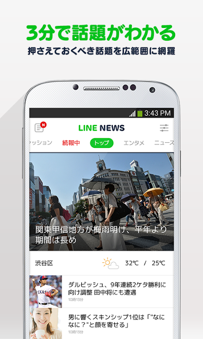 LINE公式ニュースアプリ / LINE NEWS Androidアプリ