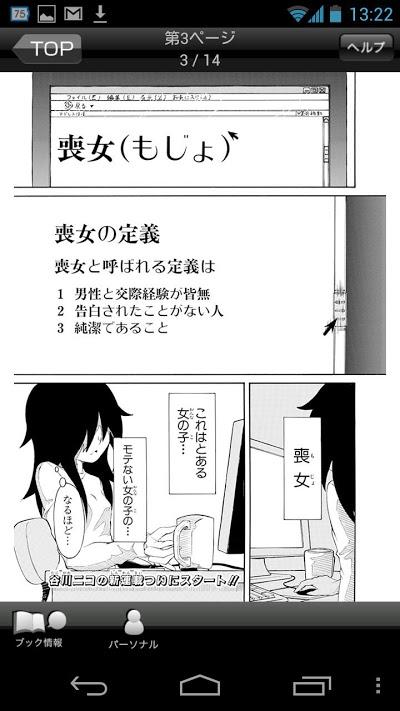 ガンガンONLINE スクエニのオリジナル漫画を毎日複数配信 Androidアプリ