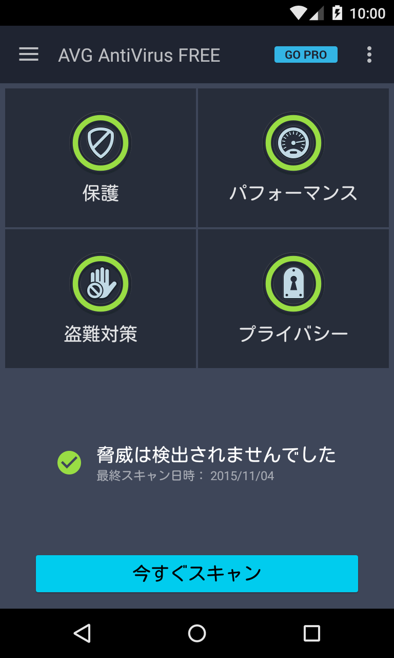 AVG - スマホセキュリティ 無料のウイルス対策アプリ Androidアプリ