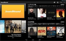 SoundHound - 音楽の発見&プレ-ヤー Androidアプリ