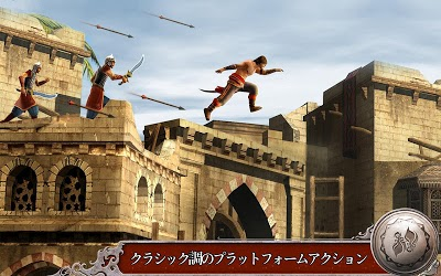 Prince of Persia Shadow&Flame Androidアプリ