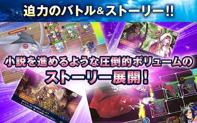 チェインクロニクル3 -チェインシナリオ王道RPG- Androidアプリ