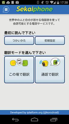 話した言葉をリアルタイム翻訳:セカイフォン Androidアプリ