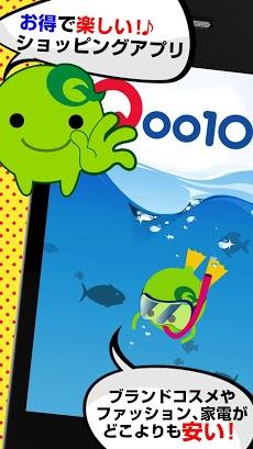 Qoo10 (キューテン) 衝撃コスパモール Androidアプリ