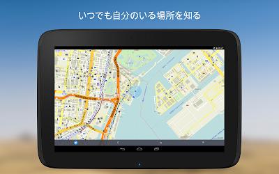 MAPS.ME — マップオフライン Androidアプリ