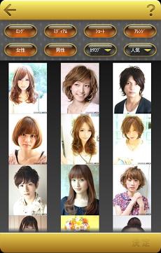 髪型300種類以上! 髪型シミュレーション esalon Androidアプリ