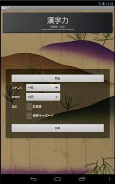 漢字力 Androidアプリ