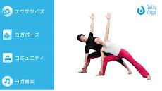 毎日ヨガ (Daily Yoga) - Yoga Fitness App Androidアプリ
