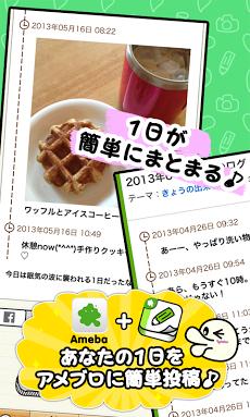 24LOG(にーよんろぐ)-日記もブログもメモるだけ!- Androidアプリ