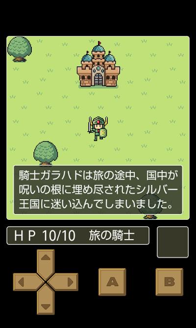 脱出RPG シルバー王国の聖杯 Androidアプリ