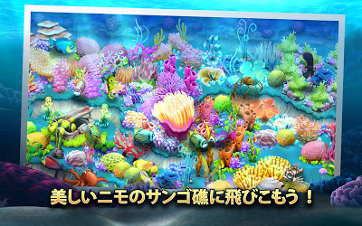 Nemo's Reef Androidアプリ