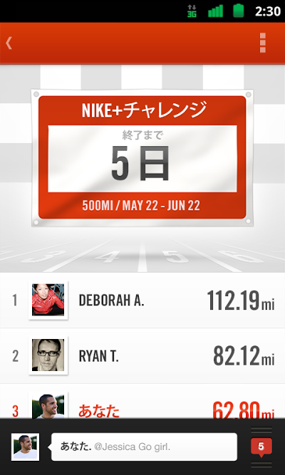 Nike Run Club Androidアプリ