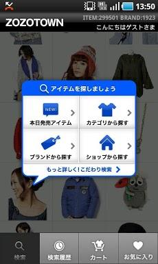 ファッション通販 ZOZOTOWN Androidアプリ