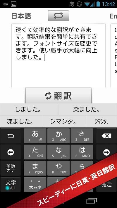 エキサイト翻訳|英語、中国語、韓国語などを無料で翻訳! Androidアプリ