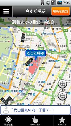 日本交通タクシー配車 Androidアプリ