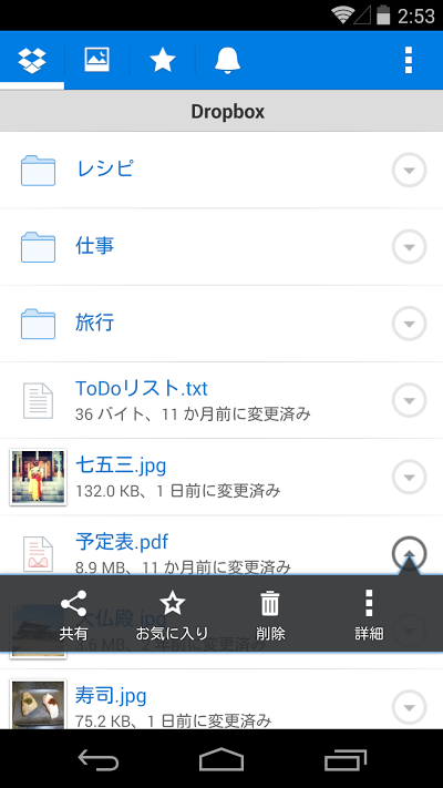 Dropbox Androidアプリ