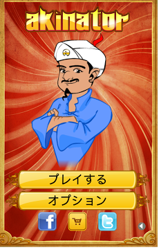 Akinator VIP Androidアプリ