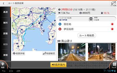 au助手席ナビ - カーナビ/渋滞情報/駐車場/高速渋滞情報/最新地図/オービス/無料お試し可 Androidアプリ
