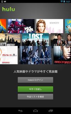 Hulu Androidアプリ