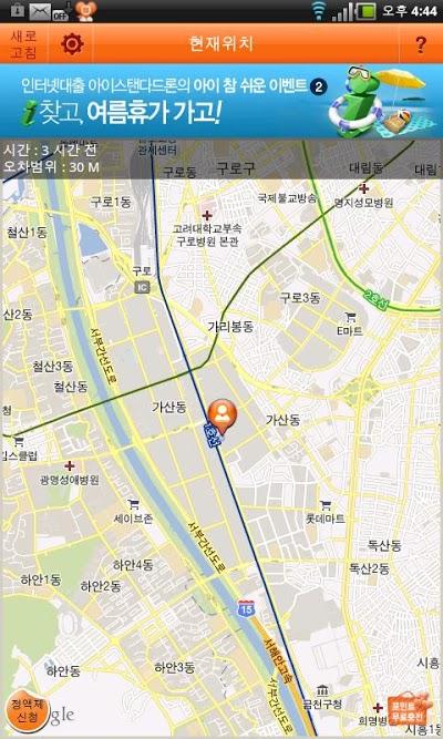 カップル覚書 Androidアプリ