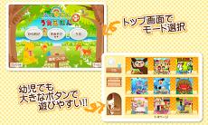 無料子供絵本アプリ「タッチ!うごくうたえほん+」 Androidアプリ