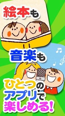歌も絵本も楽しめる「こえほん」 Androidアプリ