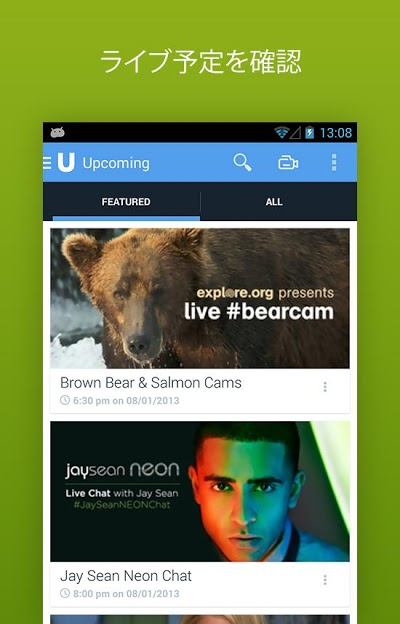 Ustream Androidアプリ