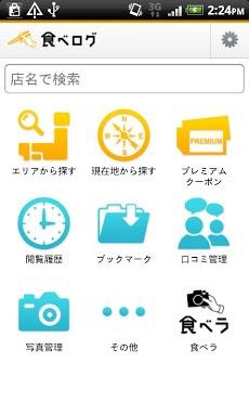 食べログ お店探し・予約アプリ - ランキングとグルメな人の口コミから飲食店検索 Androidアプリ