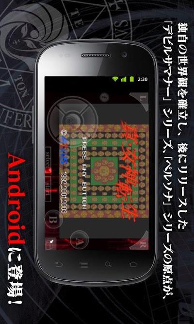 真・女神転生 Androidアプリ