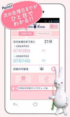 ルナルナ:無料で生理/排卵日予測 生理日管理アプリ Androidアプリ