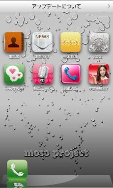妄想電話 Androidアプリ
