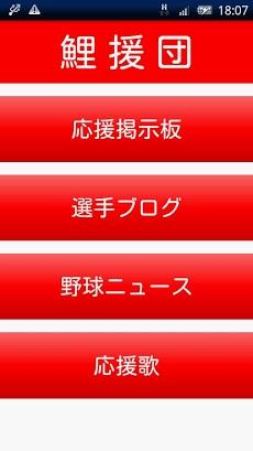 鯉援団-広島東洋カープ応援アプリ-2013年度版 Androidアプリ
