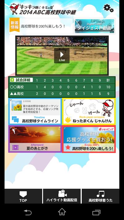 バーチャル高校野球 Androidアプリ