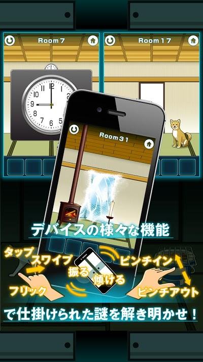 """脱出ゲーム """"100 Fusumas"""" Androidアプリ"""