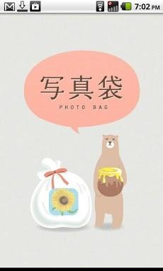 写真袋 - かんたん!写真・動画交換 Androidアプリ