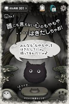 新感覚コミュニティ! ネガネガ ネガにゃんこ Androidアプリ