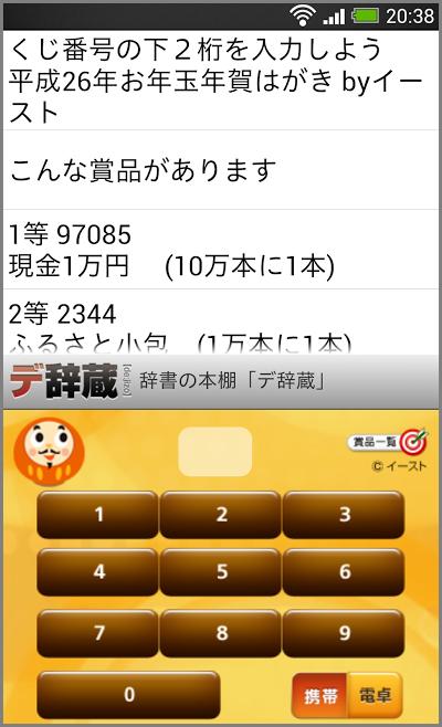 大当たり★お年玉年賀状チェッカー Androidアプリ