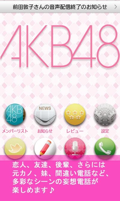 AKB48電話 Androidアプリ