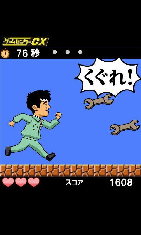 【ゲームセンターCX】くぐれっ! Androidアプリ
