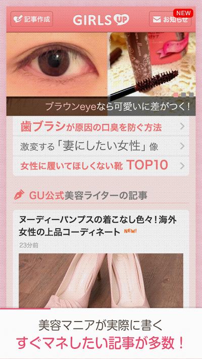 GIRLS UP-美容マニアが集まるコミュニティ- Androidアプリ