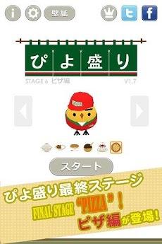 ぴよ盛り Androidアプリ