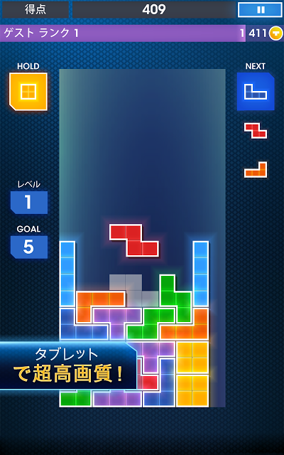 TETRIS Androidアプリ