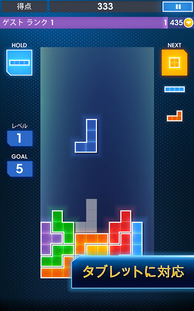 Tetris® 2011 Androidアプリ
